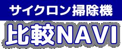 サイクロン掃除機比較NAVI ロゴ画像
